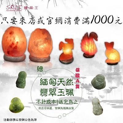 鹽燈專家-鹽晶王✪滿千送《緬甸天然翡翠玉珮A貨》✪
