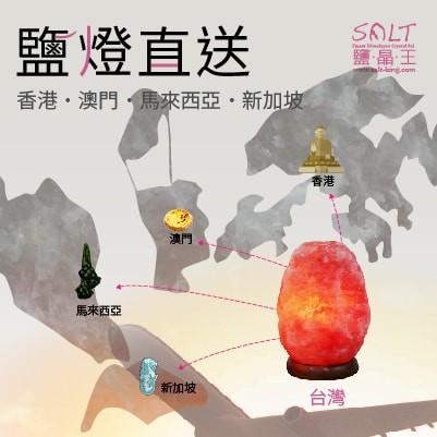 鹽燈專家-鹽晶王|【鹽燈/鹽晶燈】直送香港&澳門&新加坡&馬來西亞