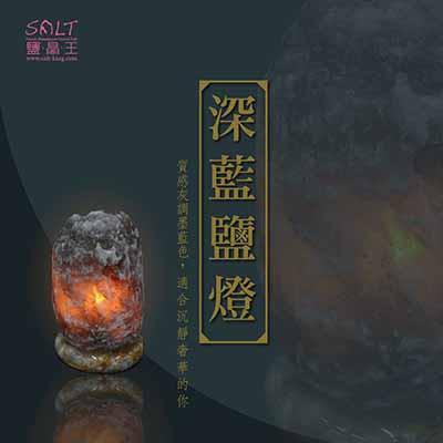 國寶級珍貴的岩鹽-「深藍鹽燈」