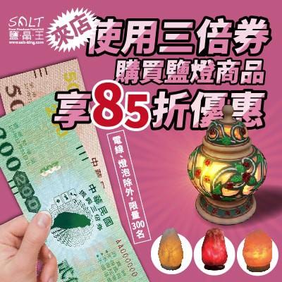 使用實體三倍券消費 鹽燈享85折優惠!!