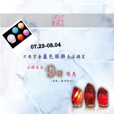 鹽燈專家-鹽晶王✪年中慶✪7/23~8/4暑期優惠活動