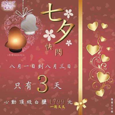 鹽燈專家-鹽晶王✪慶祝七夕情人節✪8/1~8/3快閃活動,只有3天。