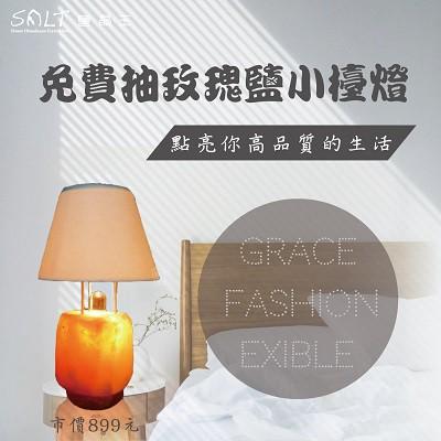 鹽燈專家-鹽晶王✪LINE好友獨享✪免費抽玫瑰鹽礦小檯燈乙組(定價899元)。