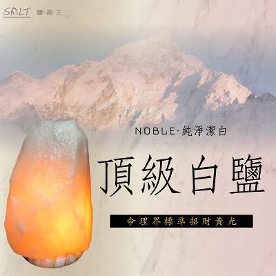 命理界標準招財黃光-「頂級白岩鹽燈」