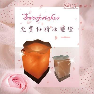 鹽燈專家-鹽晶王✪LINE好友獨享✪免費抽精油薰香鹽燈(長方形)乙組(定價1800元)。