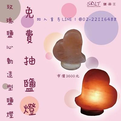 鹽燈專家-鹽晶王✪LINE好友獨享✪免費抽玫瑰鹽《心動》造型鹽燈(定價3600元)。