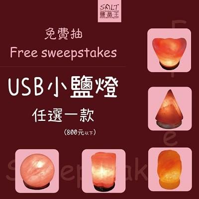 ✪LINE好友獨享✪免費抽USB小鹽燈(800元以內)任選一個。