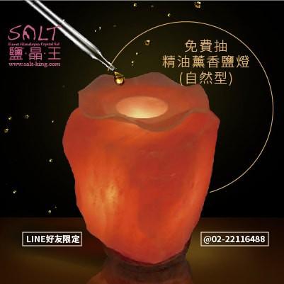 鹽燈專家-鹽晶王 | LINE好友獨享 | 免費抽精油薰香鹽燈(自然型)(定價1900元)