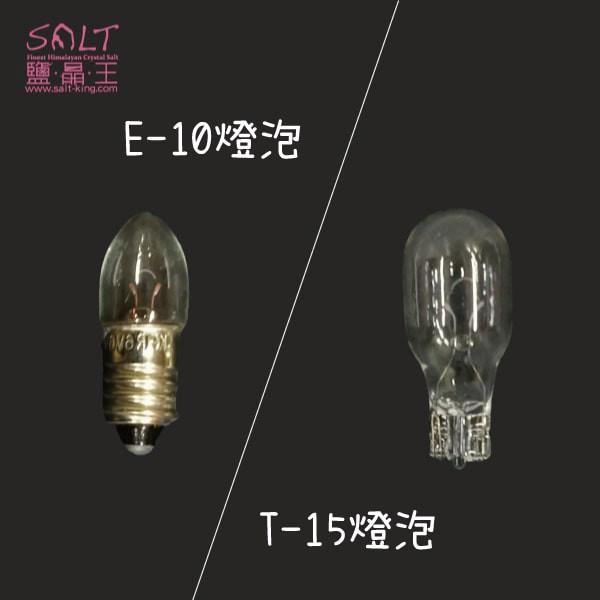 鹽燈專家【鹽晶王】USB鹽燈專用燈泡《E10/T15燈泡下標區》