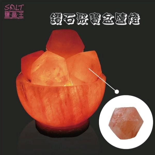 鹽燈專家【鹽晶王】招財秘寶~玫瑰鹽《鑽石》聚寶盆鹽燈(口徑15.5公分),讓您招財納福,開運旺財,財富滿滿,財源滾滾而來。